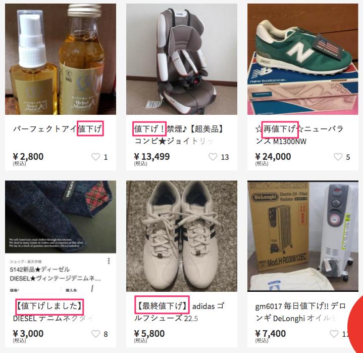値下げで検索した商品一覧_-メルカリ_スマホでかんたん_フリマアプリ