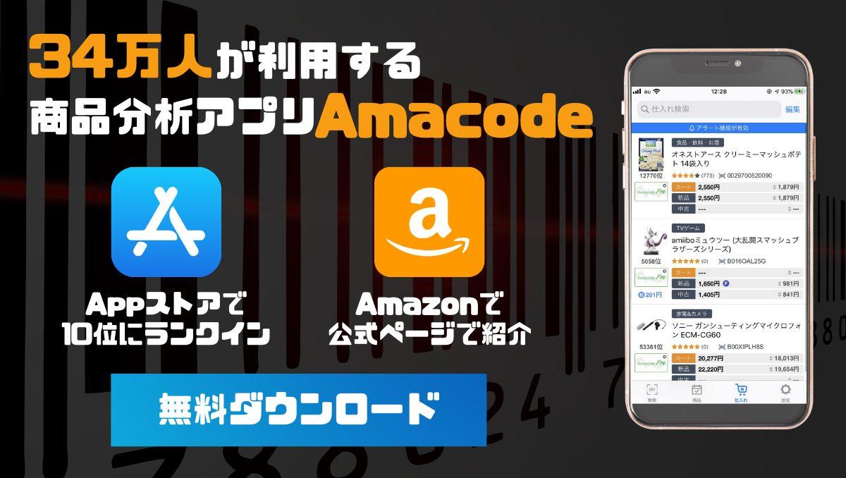 商品分析アプリAmacode