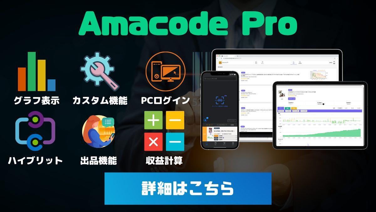 商品分析アプリAmacode Pro