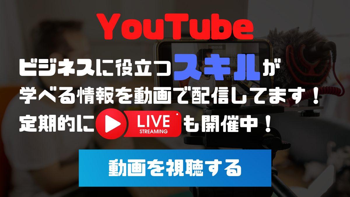 YouTube eビジネス研究所